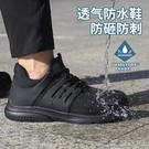勞保鞋 防水防滑勞夏季輕便透氣防臭鋼包頭防砸防刺安全軟底工作鞋 【618特惠】
