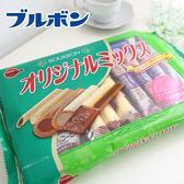 日本 Bourbon 北日本 九種綜合餅乾 170.2g 巧克力餅 奶油餅 威化餅 餅乾 日本餅乾