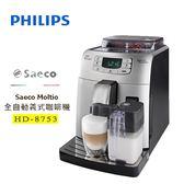 【下單送電磁爐HD4989】PHILIPS HD8753 飛利浦 Saeco Moltio 全自動義式咖啡機