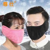 口罩女冬季時尚韓版冬天個性男騎行護耳加厚兒童防風保暖防寒透氣  9號潮人館