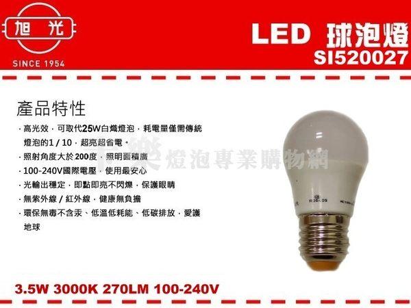 旭光 LED 3.5W 3000K 黃光 E27 全電壓 球泡燈_SI520027