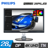 【Philips 飛利浦】28型 4K Ultra HD LED 液晶顯示器 (288P6LJEB) 【贈飲料杯套】
