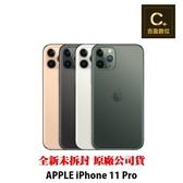 APPLE iPhone 11 Pro 256G  空機 【吉盈數位商城】