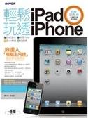 二手書《輕鬆玩透iPad x iPhone:系統操作 x 活用iTune x 影片轉檔 x JB破解》 R2Y ISBN:9862762470