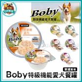 寵物FUN城市│Boby 特級機能愛犬餐罐80g【單罐】狗餐盒 狗餐罐 罐頭 狗罐 寵物用