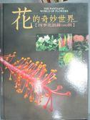 【書寶二手書T8/動植物_YCO】花的奇妙世界:四季花語錄160則_吳淑芬