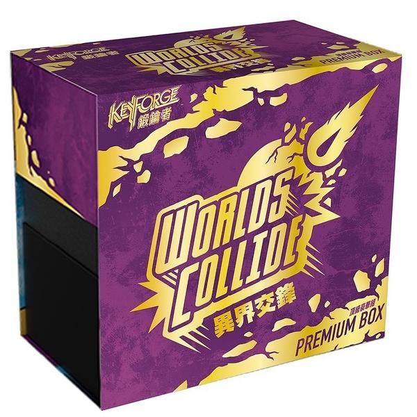 高雄龐奇桌遊 鍛鑰者第三季 異界交鋒 頂級豪華組 Worlds Collide Premium Box  正版桌上遊戲專賣店