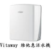 Vitaway 維他惠活水機 (12期0利率) 陳月卿推薦