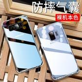 Samsung手機殼 三星s8手機殼s9保護套s8plus全包軟殼s8 防摔note9硅膠透明氣囊 莎瓦迪卡