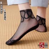5雙|蕾絲襪子女春夏薄款潮花邊棉底透明中筒水晶短襪【毒家貨源】