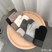 韓版學生保暖可愛手套女冬ins少女心軟妹防風針織毛線手套 怦然心動