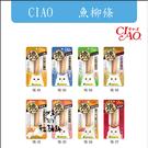 CIAO[鰹魚燒YK系列魚柳條,8種口味...