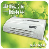 SHADEN 車用型活氧空氣清淨機 (PAI-100) - 白色