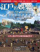 (二手書)CG日本史(10):江戶的娛樂