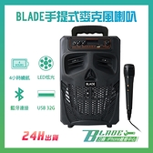 【刀鋒】BLADE手提式麥克風喇叭 現貨 當天出貨 台灣公司貨 手提音箱 多功能喇叭 卡拉OK