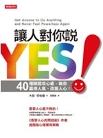 二手書 讓人對你說YES!Get Anyone to Do Anything and Never Feel Powerless Again 40種瞬間攻心 R2Y 9571351474