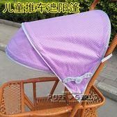 嬰兒車遮陽傘推車遮陽棚寶寶兒童推車雨罩傘車遮陽罩防曬通用     泡芙女孩輕時尚