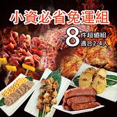 【富統食品】免運組小家庭精選烤肉組《鹹豬肉+雞腿排+香腸+培根+七里香+麻吉塊+甜不辣片》