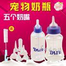狗狗奶瓶 貓奶瓶超小 喂奶器泰迪寵物幼犬新生專用小狗軟奶嘴幼貓igo「韓風物語」