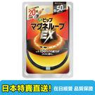 【海洋傳奇】日本 易利氣 EX 磁力項圈...