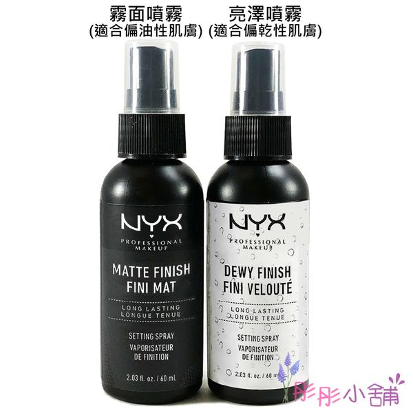 【彤彤小舖】美國彩妝 NYX Make up setting spray 專業後台光感 / 霧感 定妝噴霧 60ml