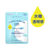 LITS亮白極淨面膜7片(102ml)