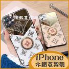 蘋果 iPhone11 Pro max iPhone7 i8 Plus iX XS 鏡面玻璃殼 max 保護殼 全包邊軟殼 水鑽支架 iPhone6s Plus i6s殼