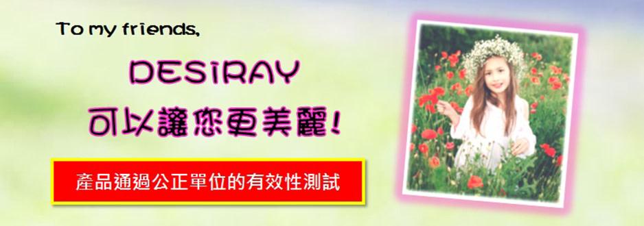 desiray-imagebillboard-3e91xf4x0938x0330-m.jpg