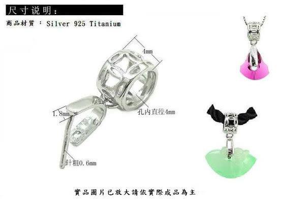 Silver shop 純銀 任選(小) 古錢 扣頭 玉墜頭 DIY [ spp 008 ]