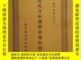 """二手書博民逛書店近代日本佛學研究的發展(發貨或較慢,請閱""""罕見公告"""")Y1896"""