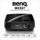 贈高級HDMI【24期免運】加價送布幕 BenQ MX507 高亮商務 簡報免關燈【薪創數位】