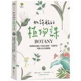 如詩般的植物課:將植物比擬孩子的成長歷程,充滿哲思、想像力的美感體驗(華德福教學