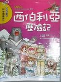 【書寶二手書T4/少年童書_ZJQ】西伯利亞歷險記_洪在徹