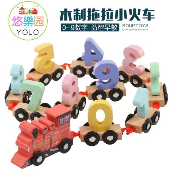 兒童積木 悠樂園寶寶兒童木質拼裝拖拉小火車益智積木男女孩玩具車2-3-4歲