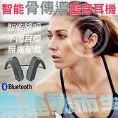 【24H】熱銷歐美 智能骨傳導藍芽耳機 降噪立體聲 耳掛式 運動音樂耳機 不傷耳膜 開車 上班 運動