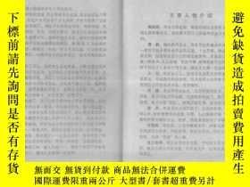 二手書博民逛書店80罕見說明書;彩色故事片[泉水叮咚]Y8823 出版1982
