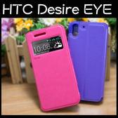 【Roar】HTC Desire EYE / M910X 吸合視窗皮套/書本翻頁式側掀保護套/插卡手機套/斜立支架保護殼
