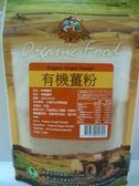 青荷(米森)~有機薑粉100公克/包