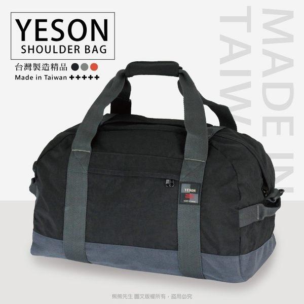 《熊熊先生》YESON永生 MIT台灣製造 防潑水 旅行袋(中) 620-21 輕量 大容量 可手提/側背 頂級YKK拉鍊