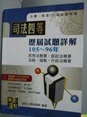 【書寶二手書T4/進修考試_XFG】司法四等-歷屆試題祥解105~96年