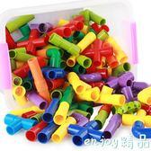 水管道積木拼裝塑料拼插1-2女孩男孩寶寶4益智3-6周歲7幼兒童玩具