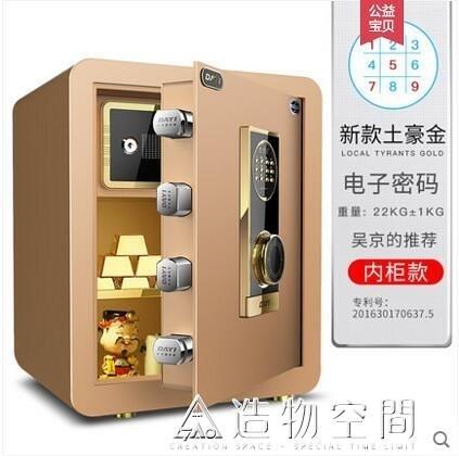 險箱家用防盜全鋼指紋保險櫃辦公室密碼箱小型隱形保管箱床頭櫃入牆入衣櫃45cm智慧 NMS名購居家
