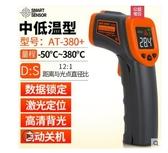 食物溫度計 希瑪紅外線測溫儀工業高精度溫度測溫槍電子水溫油溫計廚房烘焙 城市科技