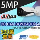 高雄/台南/屏東監視器 DH-HAC-H...