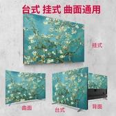 電視機防塵罩掛式