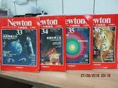 【書寶二手書T4/雜誌期刊_PAJ】牛頓_33~36期間_共4本合售_休斯飛機公司等