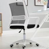 辦公椅 辦公椅網布家用培訓電腦椅職員椅升降學生椅會議轉椅 YXS娜娜小屋
