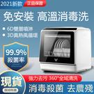 【台灣現貨】110V洗碗機 雲米互聯網洗碗機智慧免安裝多功能專業消毒洗碗機