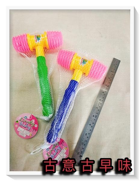 古意古早味 槌棒 (一支裝/長25x14公分) 懷舊童玩 槌子 棒棒槌 迷你槌棒 打有聲音 玩具