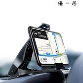 車載手機支架卡扣式手機架儀表臺